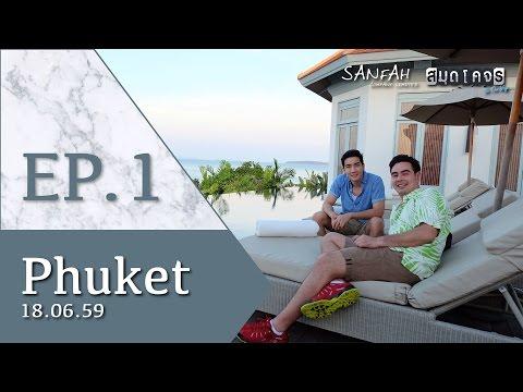สมุดโคจร on the way : Phuket(ภูเก็ต) 18 มิ.ย. 2559 HD FULL