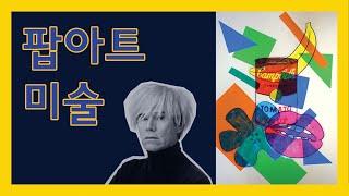[온라인 미술수업] 나만의 팝아트 그리기 / 아동미술 …