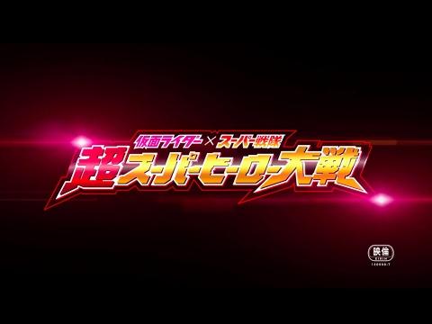 Chou Super Hero Taisen 2017- Trailer (English Subs) fragman