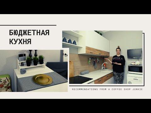 моя БЮДЖЕТНАЯ КУХНЯ| дизайн интерьера кухни|РУМ ТУР