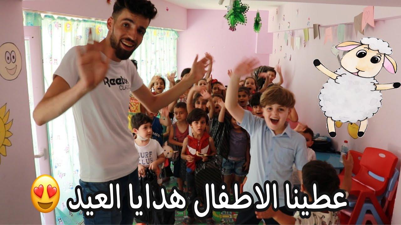 وزعنا هدايا للاطفال بمناسبة العيد شوفو شو كانت ردة فعلن