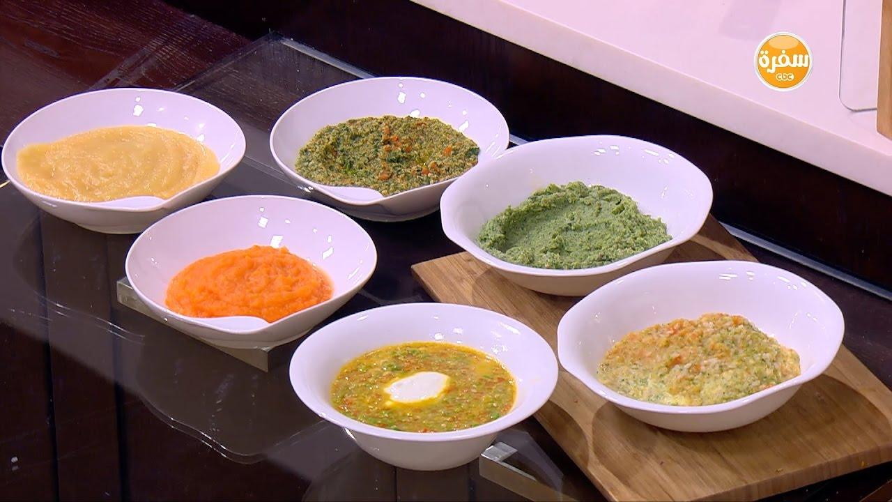 حلقة خاصة عن اكلات للرضع اميرة في المطبخ حلقة كاملة Youtube