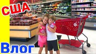 США Влог Расхламление Заехали в супермаркет за свёклой Что купили Большая семья в США /USA Vlog/