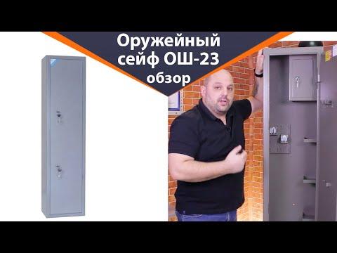 Оружейный сейф ОШ-23 – обзор от Железная-мебель.рф