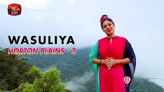 Travel with Wasuliya - වාසුළිය | Horton Plains - 2 | Travel Magazine Thumbnail
