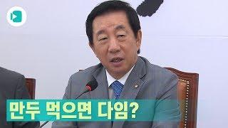 [남북정상회담 D-1] '만두'로 문재인 대통령 비판한 김성태 원내대표/비디오머그