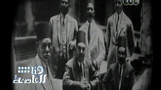 #هنا_العاصمة | شاهد .. إنجازات طلعت باشا حرب للنهوض بالاقتصاد المصري