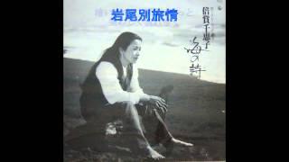 Repeat youtube video 倍賞千恵子/岩尾別旅情