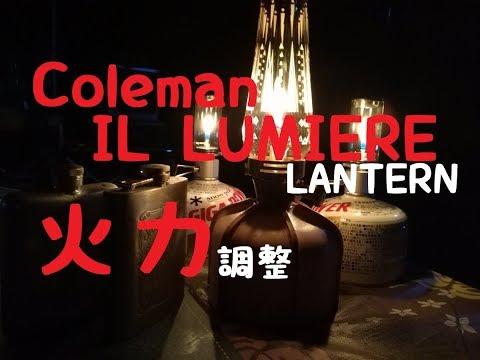 初期不良 ルミエールランタンの火力調整してみた Coleman