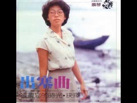 蔡琴 - 抉擇 / Choice (by Tsai Chin)