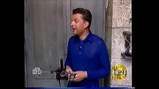 Русские в форте Боярд 1998г (серия 3)