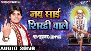 Jai Sai Shirdiwale - जय साई शिरडी वाले - Paawan Dham Prabhu Ka - Rahul Ranjan - Bhojpuri Sai Bhajan