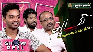 Adavi Movie Team Meet | Showreel | Vinoth Kishan