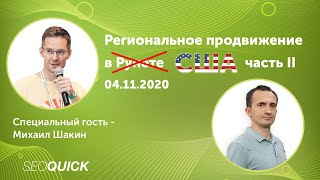 Региональное SEO Часть 2. Продвижение в США с Михаилом Шакиным (Вебинар)