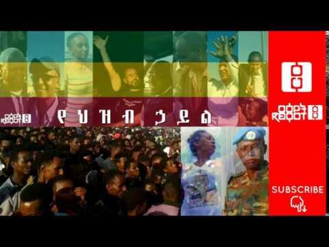 Ethiopia - Reyot News Magazine - ርዕዮት ዜና መጽሔት - 2/17/18