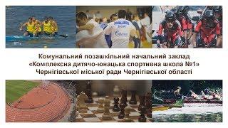 Комплексная ДЮСШ №1 г. Чернигов