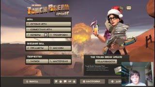 Team Fortress 2:играем в мультиплеере на новом обновлении!!