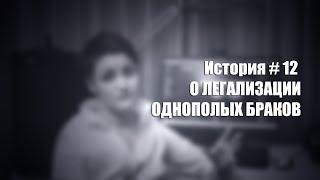 История [ 12 ] О ЛЕГАЛИЗАЦИИ ОДНОПОЛЫХ БРАКОВ 18+