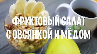 видео Фруктовый салат с медом