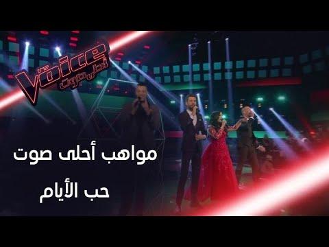 """أحلى الأصوات في العالم العربي تجتمع غناءً في """"حب الأيام من إنتاج بلاتينوم ريكوردز"""