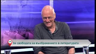 Свободна зона с гости Херман Кох и Кремена Димитрова – 15.10.2018 (част 6)