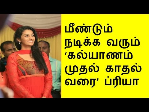 KMKV Priya continue Acting After Marriage | Kalyanam Mudhal Kadhal Varai Priya | Tamil News