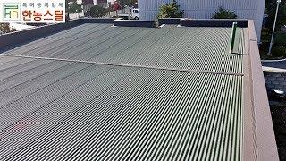 충주 옥상방수공사 천정누수 해결!