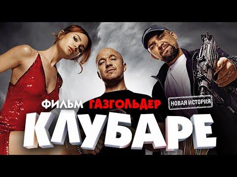 КЛУБАРЕ / Смотреть весь фильм в HD - Видео онлайн