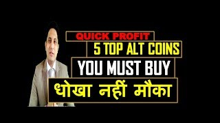 धोखा नहीं मौका - 5 Coins you must Buy for Quick profit before market recovery l Altcoin this month