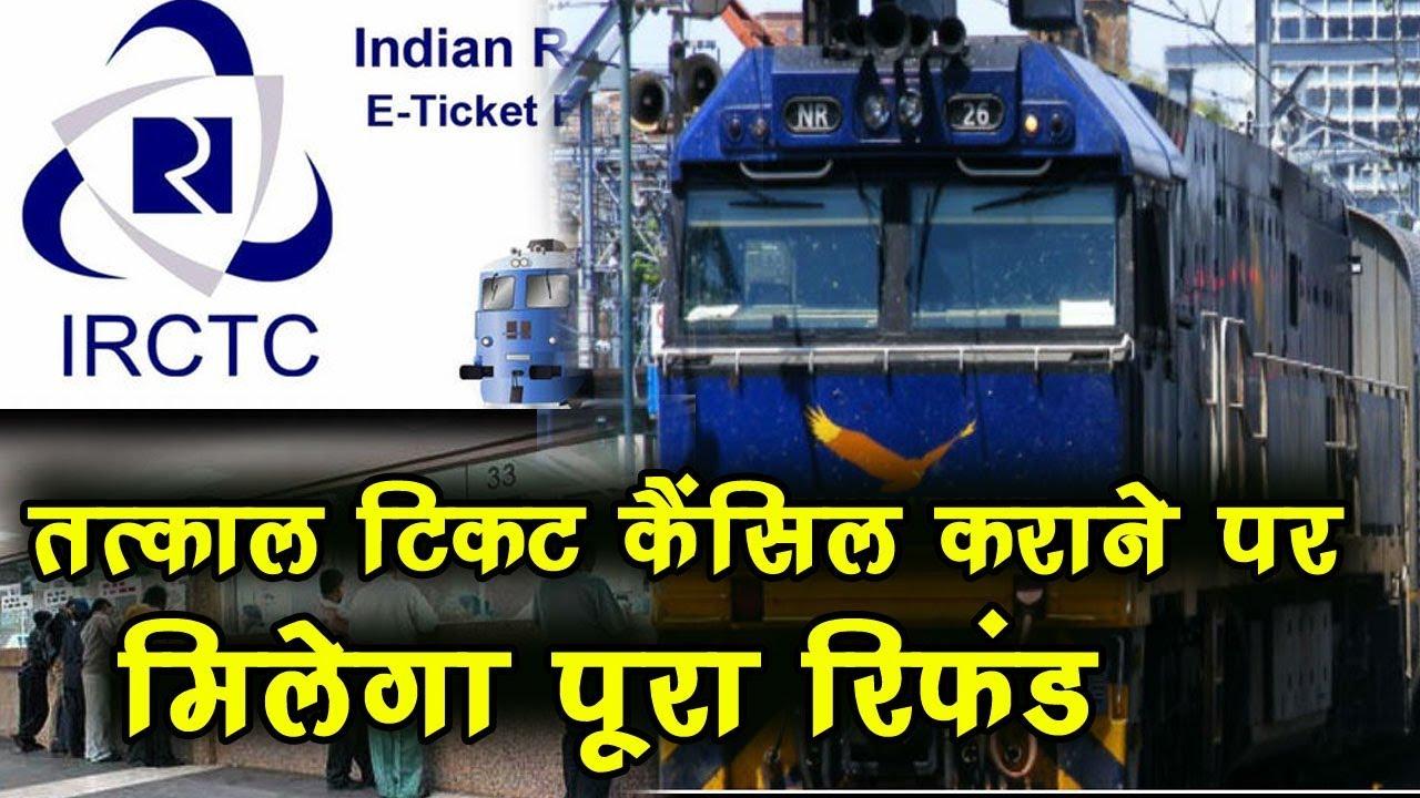 IRCTC का नया नियम, Tatkal Ticket Cancel करने पर मिलेगा पूरा Refund