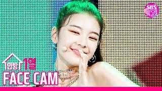 [페이스캠4K] 있지 리아 'ICY' (ITZY LIA FaceCam)│@SBS Inkigayo_2019.8.11