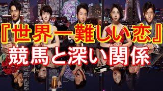 【驚愕】嵐・大野智主演『世界一難しい恋』主要キャストで競馬PR!! 「...