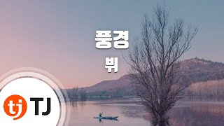 [TJ노래방] 풍경(Scenery) - 뷔(방탄소년단) / TJ Karaoke