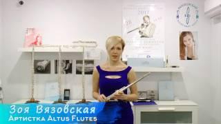 Зоя Вязовская - обзор флейты Altus 907