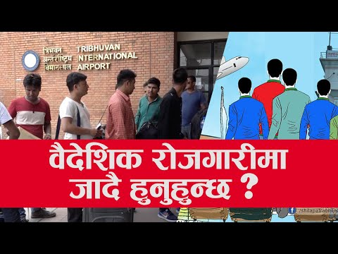 foreign employment nepal