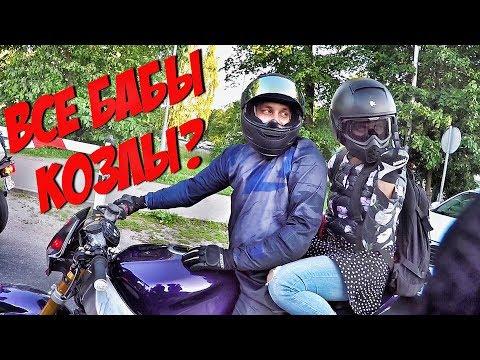 Лето, Мотоциклы, Девчонки. Катаем девушек на мотоциклах. - Cмотреть видео онлайн с youtube, скачать бесплатно с ютуба