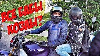 Лето, Мотоциклы, Девчонки. Катаем девушек на мотоциклах.