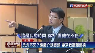沒賴清德的總質詢 謝龍介首度上場-民視新聞