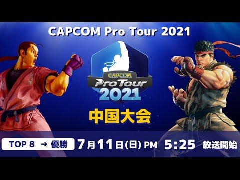 [ 日本語実況 ] CAPCOM Pro Tour 2021 中国大会 - Day② [ TOP8 → 優勝 ]