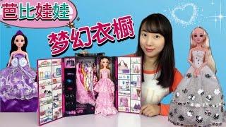 美丽的芭比娃娃的梦幻衣橱玩具 新魔力玩具学校, new molly toy school