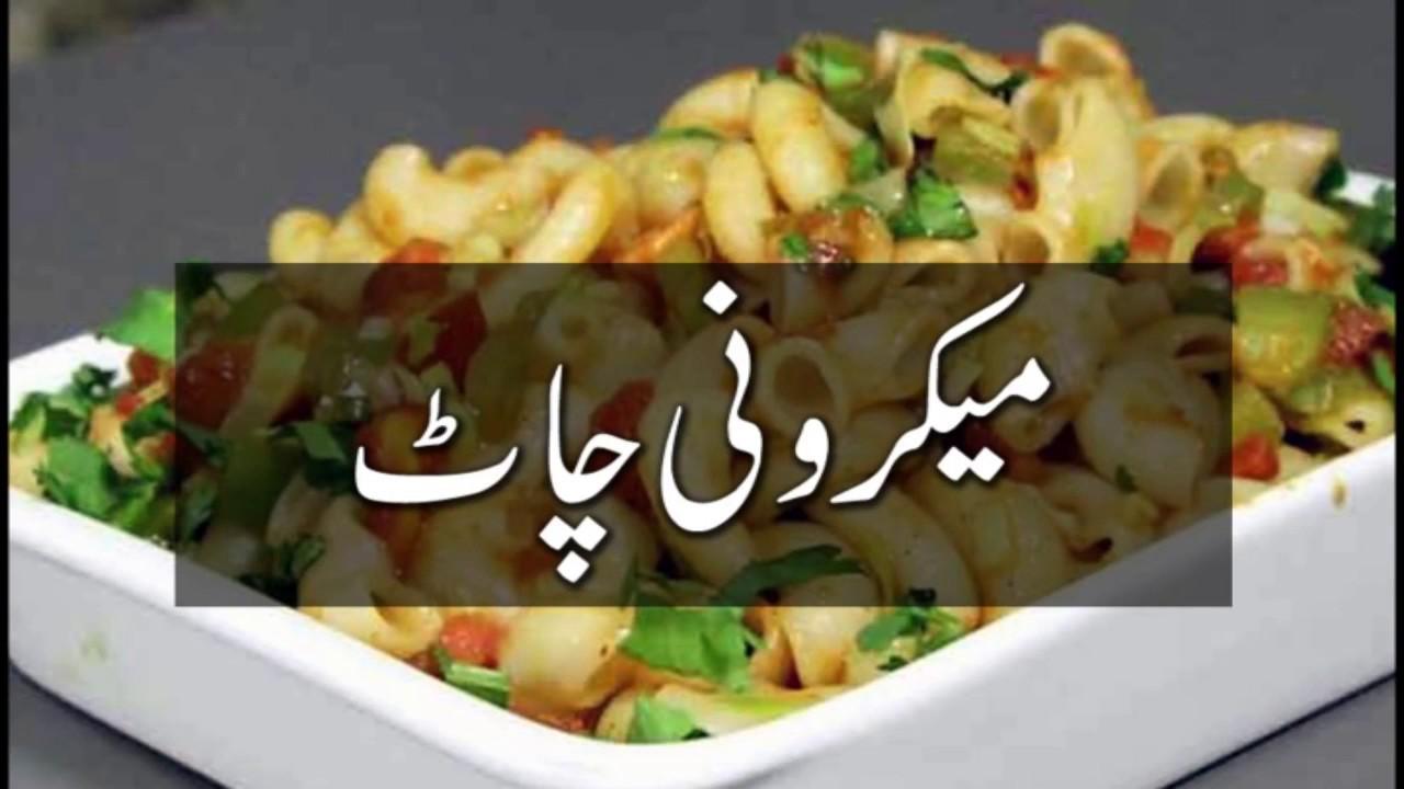 Food recipes in urdu macaroni chaat macaroni chaat macaroni chaat food recipes in urdu macaroni chaat macaroni chaat macaroni chaat green chilli youtube forumfinder Gallery