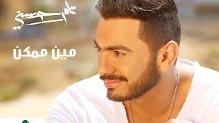 Meen Momkan - Tamer Hosny / مين ممكن - تامر حسني