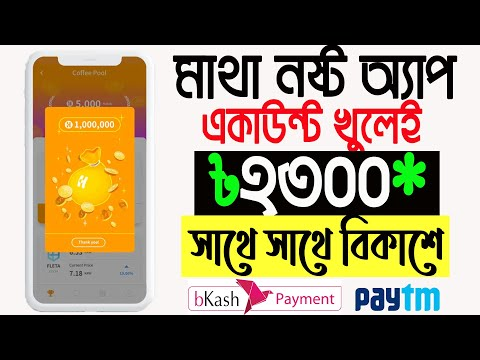 Earn 2300 taka per day payment bKash App | International best online income Appsn |Earn money online
