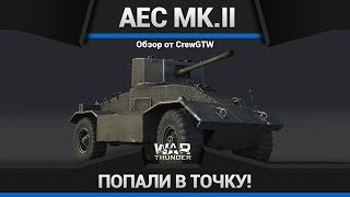 AEC Mk.II ПОПАЛ В БАЛАНС в War Thunder