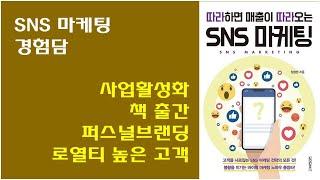 [SNS 마케팅 경험담] 인터넷 마케팅 전략에 관한 사…