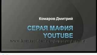 Дмитрий Комаров 2014: Урок 2. Постулаты (бесплатно!!!)