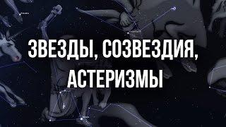 видео Звезды и созвездия