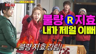 [런닝맨] 불량지효~ 내가 세상에서 제일 이쁘다고!!!   RunningMan EP.78