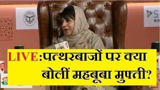 LIVE: जम्मू-कश्मीर की पूर्व मुख्यमंत्री Mehbooba Mufti | Bharat Tak