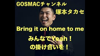 #11-1 [Bring it on home to me]  塚本タカセ